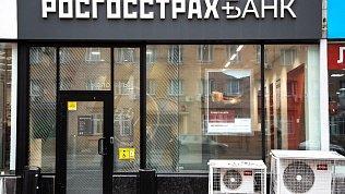 Операционный доход РГС Банка по МСФО за полгода составил 3,5 миллиарда рублей