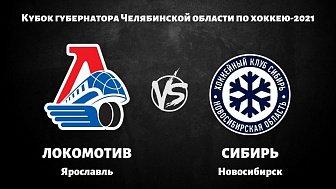 Хоккей, кубок губернатора Челябинской области: «Локомотив» VS «Сибирь»