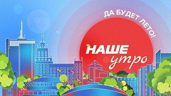В эфире программы «Наше утро» ведущие расскажут о фестивале «Гимнастика добра»