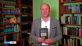 Как правильно читать книги в рубрике «Читать — не перечитать»
