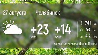 На Южном Урале наступают прохладные дни