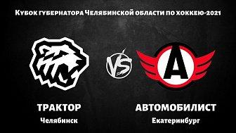 Финал Кубка губернатора Челябинской области: «Трактор» VS «Автомобилист»
