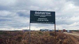 Оператор полигона ТКО в Полетаево заплатил 2,1 млн рублей за ущерб окружающей среде
