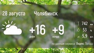 В Челябинскую область пришла осенняя погода