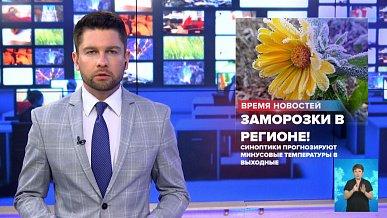 Время новостей от 27.08.2021