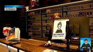 Активисты проверяют вейп-магазины