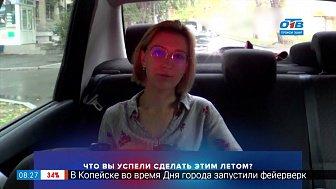 «Как я провёл лето» в рубрике «Дневник таксиста»