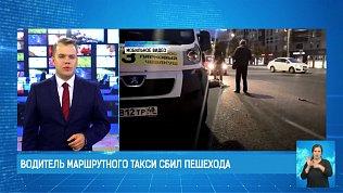Водитель маршрутного такси сбил пешехода