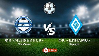Футбол: ФК «Челябинск» VS ФК «Динамо-Барнаул»