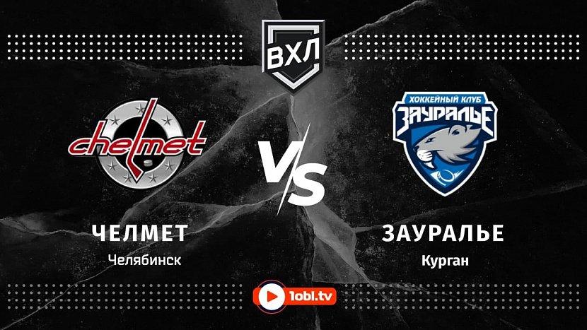 ВХЛ: «Челмет» Челябинск VS «Зауралье» Курган