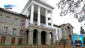 Кыштымский «Белым дом» откроют в 2024 году