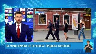 На улице Кирова не ограничат продажу алкоголя