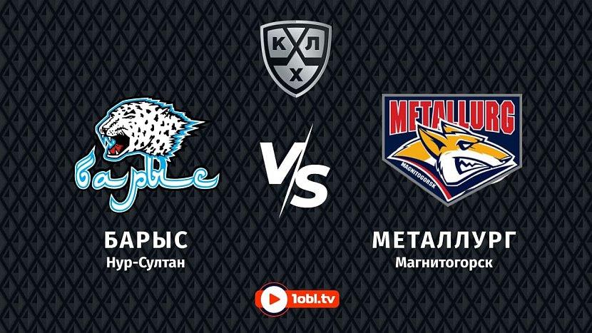 КХЛ: «Барыс» VS «Металлург»