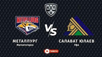 КХЛ: «Металлург» VS «Салават Юлаев»