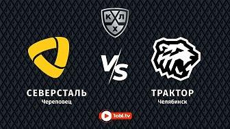 КХЛ: «Северсталь» Череповец VS «Трактор» Челябинск