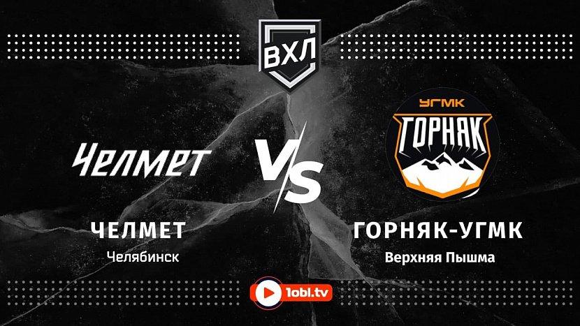 ВХЛ: «Челмет» Челябинск VS «Горняк-УГМК» Верхняя Пышма