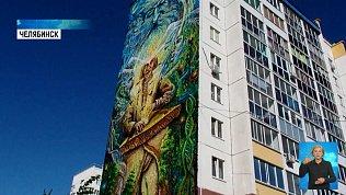 Как фестиваль граффити преобразил города?