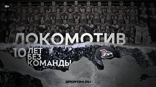 Хоккейный канал Sport24.ru снял фильм в память о страшной авиакатастрофе с командой «Локомотив»