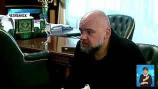 Денис Проценко прилетел в Челябинск