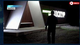 В Златоусте сняли на видео новое освещение Косотура