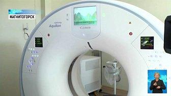 В Магнитогорске начал работать новый томограф