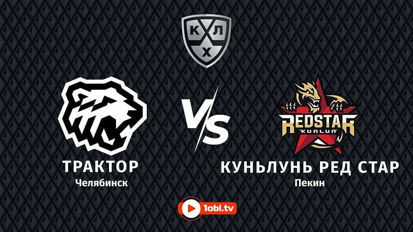 КХЛ: «Трактор» Челябинск VS «Куньлунь» Пекин