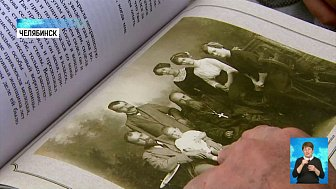 В Челябинске вышла книга о начале XX века