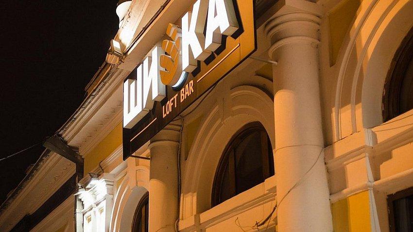 Челябинский бар «Шишка» могут закрыть