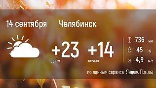 В Челябинской области наступает бабье лето
