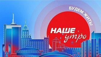 В эфире программы «Наше утро» ведущие пообщаются с одним из организаторов фестиваля волонтёров Южного Урала Ксенией Прямковой