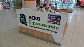 Компания АСКО закрыла офисы продаж полисов в торговых комплексах Челябинска