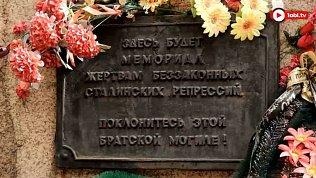 В Челябинске на «Золотой горе» прошел митинг-реквием в память о расстрелянных по политическим причинам