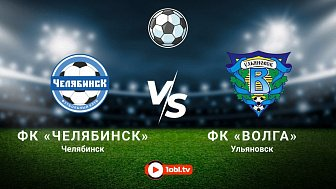 Футбол: ФК «Челябинск» VS ФК «Волга»
