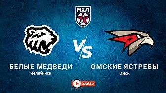 МХЛ: «Белые медведи» Челябинск VS «Омские ястребы» Омск