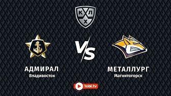 КХЛ: «Адмирал» VS «Металлург»