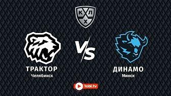 КХЛ: «Трактор» Челябинск  VS «Динамо» Минск