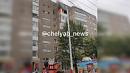 В Челябинске из-за пожара на 8 этаже эвакуировались жильцы многоэтажки