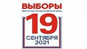 В Челябинской области закрылись избирательные участки