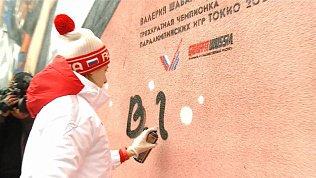 В Челябинске создали граффити с портретом спортсменки Валерии Шабалиной