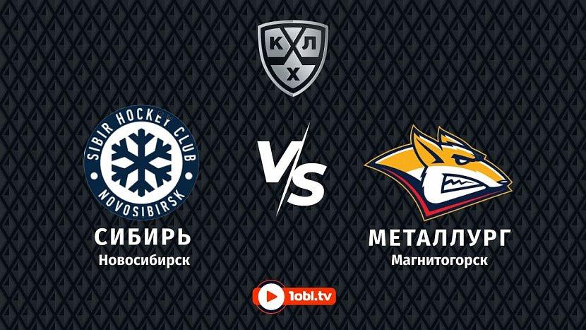 КХЛ: «Сибирь» VS «Металлург»