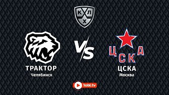 КХЛ: «Трактор» Челябинск  VS «ЦСКА» Москва