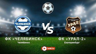 Футбол: ФК «Челябинск» VS ФК «Урал-2»
