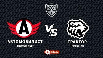 КХЛ: «Автомобилист» Екатеринбург VS «Трактор» Челябинск