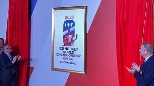 Появилось видео презентации логотипа Чемпионата мира по хоккею 2023 года