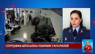 Сотрудники автосалона похитили 5 млн рублей