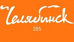 Новый логотип Челябинска, созданный нейросетью, готов