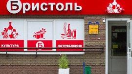 Челябинская IT-компания разработала алгоритм анализа цен для «Бристоль»