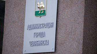 Итоги благоустройства Челябинска и начало отопительного сезона — возможные темы аппаратного совещания