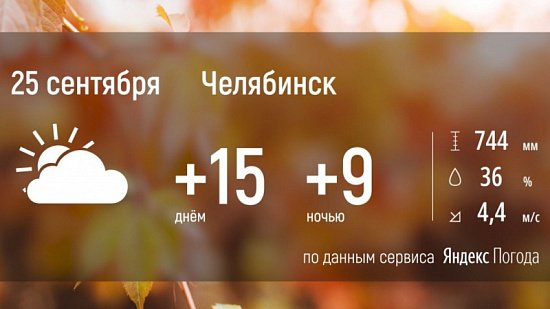 На Южном Урале вновь потеплеет
