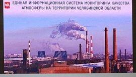 Челябинский проект по мониторингу качества воздуха победил во всероссийском конкурсе «ПРОФ-IT»